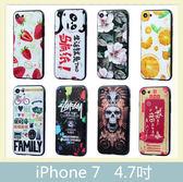iPhone 7 (4.7吋) 支架浮雕殼 彩繪卡通 支架 全包邊 手機殼 保護殼 手機套 矽膠套 背殼