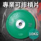 專業可摔奧林匹克槓片10KG(10公斤/大孔片/槓鈴片/啞鈴片/Olympic/硬舉/胸推/深蹲)