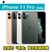 Apple iPhone 11 Pro 512G 5.8吋 智慧型手機 24期0利率 免運費