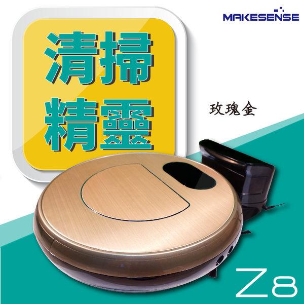 【熱銷品】MAKESENSE Z8 玫瑰金 智能掃地機 清潔管家掃地機器人/自動吸塵器/自動打掃機器人/洗地機
