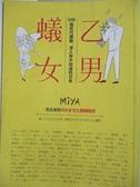 【書寶二手書T1/地理_H14】乙男蟻女-106個世代標籤,深入你不知道的日本_茂呂美耶