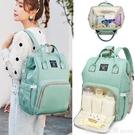 後背包 媽咪包2020新款背包韓版母嬰包大容量外出媽媽旅行包寶媽包雙肩包 618購物節