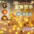 星星圓球雪花LED裝飾燈串 10米 氣氛...