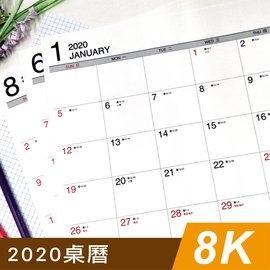 四季紙品 2020年超值八開桌曆 月曆 年曆 行事曆 YM2008