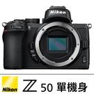 NIKON Z50 BODY 單機身 總代理公司貨 刷卡分期零利率 無反 Z7 Z6 送64G記憶卡