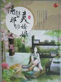 【書寶二手書T4/言情小說_KML】隔壁那個美嬌娘(下)_空煜錦作