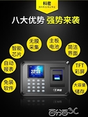 科密考勤機X1 指紋考勤機打卡機指紋式簽到一體機打卡手指上班識別打卡機  百分百