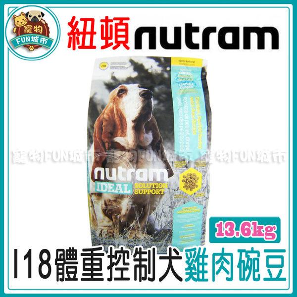 *~寵物FUN城市~*紐頓nutram- I18體重控制犬 雞肉碗豆狗飼料【13.6kg】犬糧