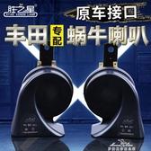 豐田漢蘭達凱美瑞威馳致炫卡羅拉雷凌汽車喇叭改裝高低音蝸牛喇叭 新年禮物