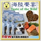 此商品48小時內快速出貨》海陸饗宴》愛犬專用太平洋鮭魚海鮮無穀配方12.2kg送試吃包