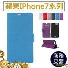 蘋果 IPhone7 4.7吋 Plus 5.5吋 卡司特後扣系列 皮套 手機殼 內軟殼 全包 支架 插卡 磁扣 手機套