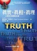 (二手書)真實、真相、真理—人類文化的探索之旅