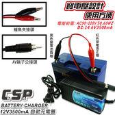 12V重型機車電池充電包 (通用型/全自動)  附 鱷魚夾 圓端防水套 配件組合 ~CSP進煌
