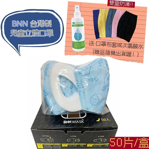 【2004266】台灣製現貨秒出 ~鼻恩恩BNN 3D立體 (卡通款藍色) 幼幼醫療口罩 (50入/盒)