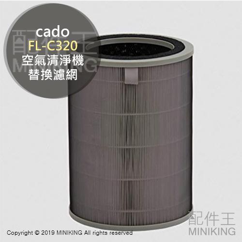 日本代購 Cado FL-C320 空氣清淨機 濾網 高性能 藍光活性碳 HEPA型 適用AP-C200 AP-C320