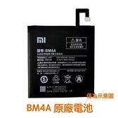 送4大好禮【含稅附發票】小米 BM4A 紅米Pro 紅米 Pro 原廠電池【送防水膠】