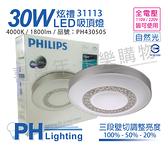PHILIPS飛利浦 LED 31113 炫禮 30W 4000K 自然光 三段壁切調光 全電壓 吸頂燈 _ PH430505