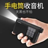 熊貓6241充電收音機新款便攜式全波段老人老年半導體老年人調頻 初色家居馆