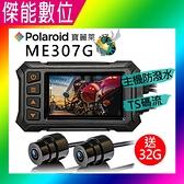 Polaroid 寶麗萊 ME307G【贈32G+GPS模組+車牌架】機車行車記錄器 青蜂 前後雙錄 另MS273WG MS295WG