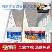 【漆寶】《18坪屋頂防水》立邦隔熱水切強固套裝◆免運│塗料9折優惠並加贈工具組!好划算