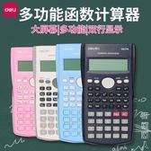 計算器多功能學生用函數計算機工程考試專用大學會計金融數統計學 igo街頭潮人