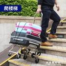 購物車 拉桿車摺疊六輪爬樓梯手拉車便攜行李車不銹鋼載重王拉貨車購物車 果果輕時尚NMS
