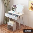 促銷款化妝桌 簡約小戶型簡易經濟型省空間...