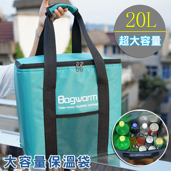 20L大容量保冰袋 保溫包 保鮮 保冰 野餐包 可折疊