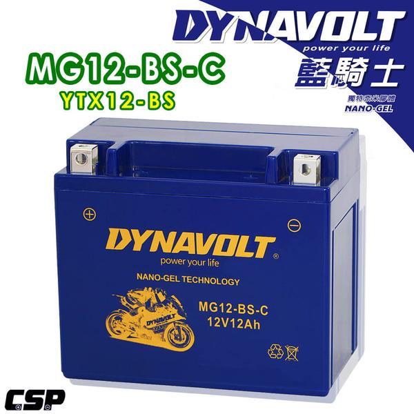 藍騎士電池MG12-BS-C等同YUASA湯淺YTX12-BS與GTX12-BS重機機車電池專用