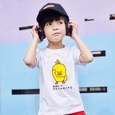 女童短袖 兒童夏裝短袖T恤純棉寶寶小黃鴨童裝男女童半袖卡通上衣 【童趣屋】