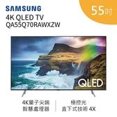 【結帳再折+分期0利率】 三星 SAMSUNG QA55Q70RAWXZW 55Q70R 55吋 4K Smart QLED 液晶電視