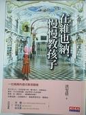 【書寶二手書T4/親子_AAQ】在維也納,慢慢教孩子-一位媽媽的德式教育觀察_洪雯倩