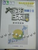 【書寶二手書T4/語言學習_YJO】大家的日本語:初級I.II標準問題集_大新編輯部