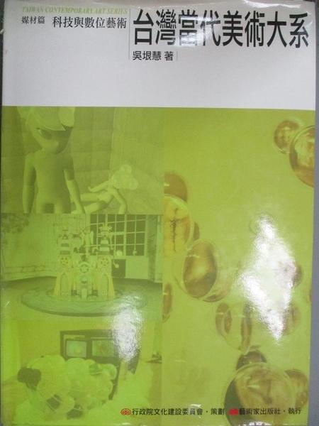【書寶二手書T4/大學藝術傳播_ZFR】台灣當代美術大系媒材篇-科技與數位藝術_吳垠慧