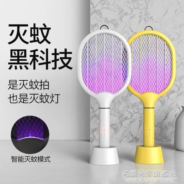 電蚊拍充電式家用電蚊子拍滅蚊器超強神器蒼蠅拍強力鋰電池二合一 NMS名購新品
