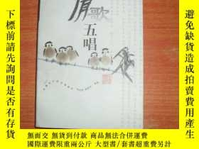 二手書博民逛書店情歌五唱罕見中國古代民間情歌選24545 劉進軍 楊麗珍 編著