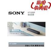 【限時加購價】SONY HT-S200F 單件式 環繞 家庭劇院 SOUNDBAR 公司貨