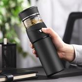 茶水分離保溫杯男士泡茶杯子高檔水杯新款304不鏽鋼便攜個性簡約