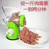大號手動絞肉機家用灌香腸手搖絞菜攪碎肉料理機灌腸機臘腸機「Chic七色堇」