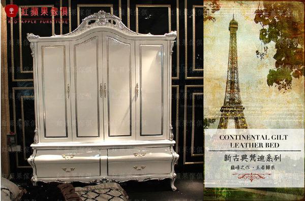 [紅蘋果傢俱] 新古典 奢華風 夢露系列 衣櫃 衣櫥 鋼琴烤漆金/銀箔櫃子