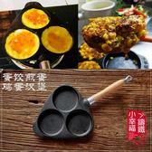 家用三孔鑄鐵煎蛋鍋雞蛋漢堡機蛋餃鍋煎蛋器蛋糕模具不黏平底鍋 YDL