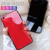 純色玻璃殼 iPhone 6 6S Plus 手機殼 全包邊 防刮防摔 硅膠軟邊 鋼化玻璃殼 小清新 情侶 保護套