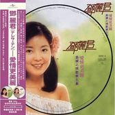 【停看聽音響唱片】【黑膠LP】鄧麗君: 島國之情歌第五集 - 愛情更美麗