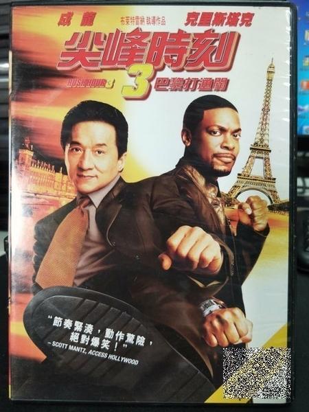挖寶二手片-C06-009-正版DVD-華語【尖峰時刻3:巴黎打通關】-克里斯塔克 成龍(直購價)