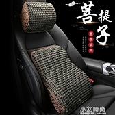 夏季菩提子汽車腰靠墊透氣頭枕護頸枕車用珠子護腰墊辦公座椅靠背 小艾時尚NMS