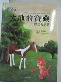 【書寶二手書T8/少年童書_DRJ】大地的寶藏_王文娟 (兒童文學)
