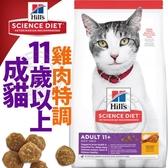 📣此商品48小時內快速出貨🚀》美國Hills新希爾思》成貓11歲以上11+雞肉特調食譜-7.03kg/15.5lb