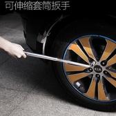 BO雜貨【SV6532】L型 17 19 21 23mm 汽車輪胎扳手 伸縮輪胎板手 自由伸縮拆卸換輪胎 輪胎拆卸工具
