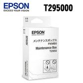 EPSON T295000 廢墨收集盒
