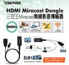 Esense  三冠王 Miracast  無線影音傳輸器 產品型號:37-MRC071